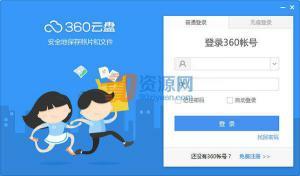 360云盘客户端 v6.6.0.1310