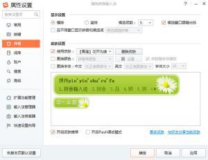 搜狗拼音输入法 v8.4.0a 正式版