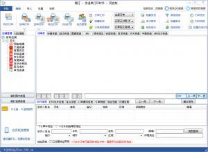 精打快递单打印软件 v1.15.09.5606 网店版