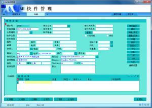 AH快递单打印软件 v4.13 免费版