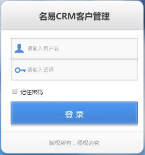 名易CRM客户关系管理系统软件 v1.2.1.0 平台版