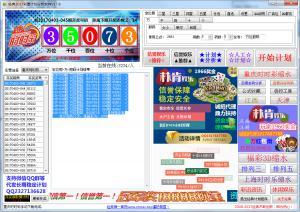 熊猫经典时时彩计划软件 v17.8