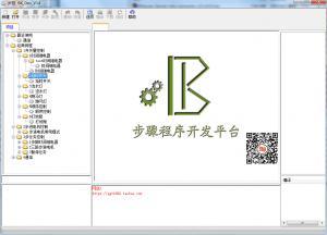 步控程序开发平台 v1.4