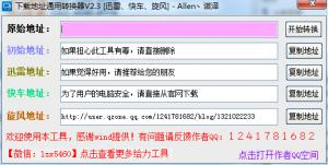 下载地址通用转换器 v2.3