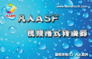 凡人ASF视频格式转换器 v3.6.1.0