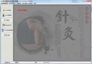 易达中医推拿会员管理系统 v29.8.8 网络版