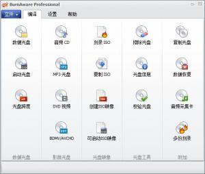 光盘刻录BurnAware Pro v10.2.0.0