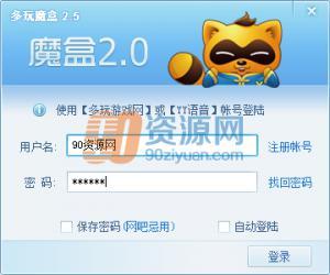 多玩魔兽盒子 v7.2.0.1 简体中文版