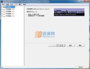 离线浏览器HTTrack Website Copier v3.49.1