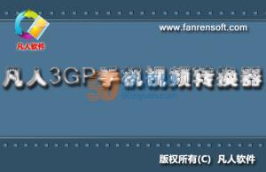 凡人3GP手机视频转换器 v11.5.0.0