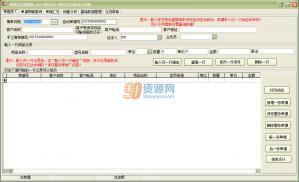 易达销售出库单打印软件 v30.9.8