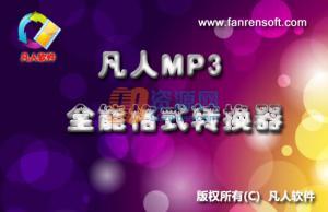 凡人MP3全能格式转换器 v3.5.6.0