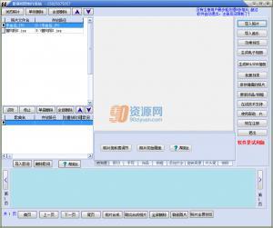 易达影集电子相册制作系统 v30.0.9