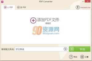 Icecream PDF Converter v2.70-PDF转换器