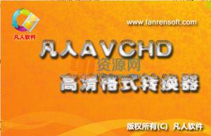 凡人AVCHD高清格式转换器 v3.6.3.0