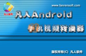 凡人Android手机视频转换器 v11.2.8.0
