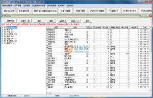 易达员工积分制管理系统软件 v33.7.3 网络版