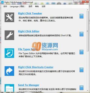 Right Click Enhancer v4.5.0-win7鼠标右键菜单设置