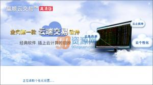 赢顺云交易软件 v6.7.587