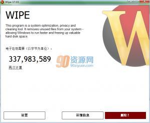 Wipe(强力缓存删除工具) v17.04