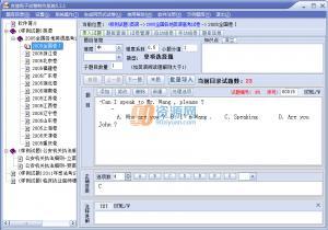 友益自动改卷电子试卷制作系统 v5.3.1