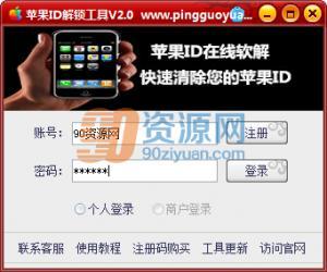 苹果ID解锁工具 v2.0