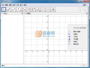 动态数学软件GeoGebra v6.0.352.0
