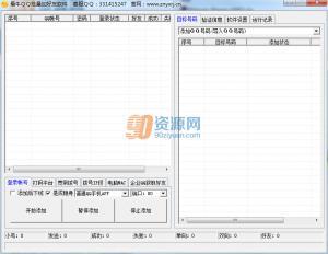 最牛QQ批量加好友软件 v36.0