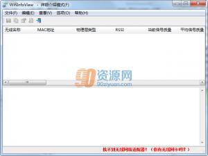 WifiInfoView v2.21-Wifi扫描软件
