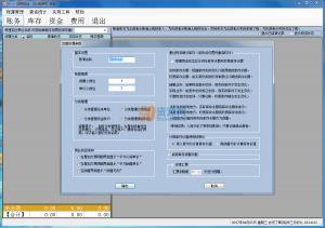 一一记账软件 v7.7