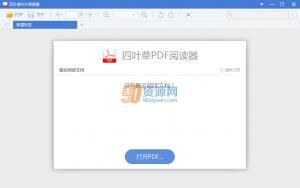 四叶草PDF阅读器 v1.0.0.0