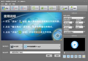 新星VCD视频格式转换器 v4.2.6.0