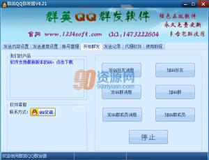 群英QQ群发软件 v6.21 免费版