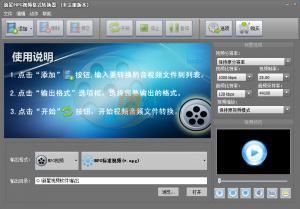 新星MPG视频格式转换器 v8.5.0.0