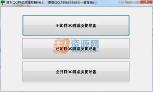 旺财QQ群成员提取器 v6.2