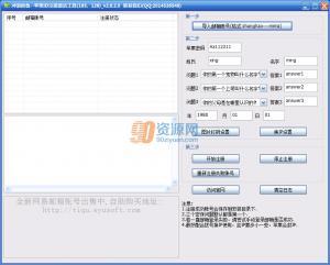 冲浪的鱼苹果ID注册激活工具 v2.0.2.8