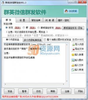 群英微信群发软件 v1.3 电脑版