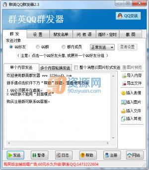 群英QQ群发器 v2.3 标准版