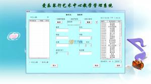 爱乐琴行管理系统 v3.6