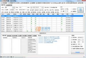12306分流抢票软件 v1.11.85
