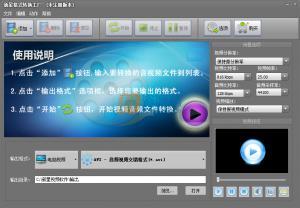 新星格式转换工厂 v8.5.3.0