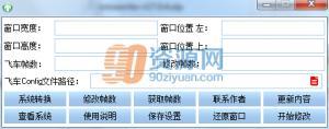 晓天QQ飞车分辨率修改器 v3.2.0