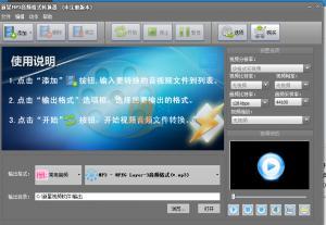 新星MP3音频格式转换器 v8.2.6.0