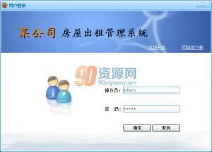 腾龙房屋出租管理系统 v2.61