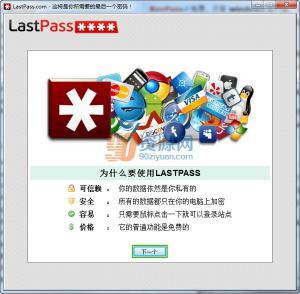 在线密码管理lastpass v4.1.45