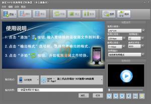 新星3GP手机视频格式转换器 v8.5.0.0