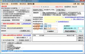速改通IP转换修改器 v1.0.0.0