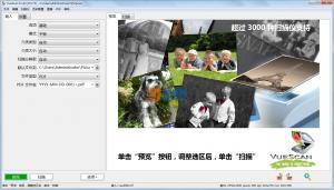 VueScan(图像扫描软件) v9.5.73 官方正式版