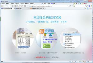 蚂蚁安全浏览器(MyIE9) v9.0.0.375