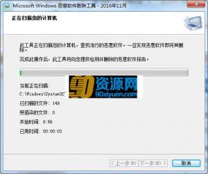 微软恶意软件删除工具 v5.47